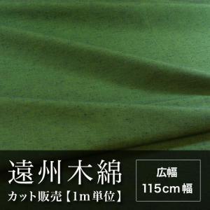 遠州木綿 無地紬 115cm幅 メータ単位で切り分け 緑系 NO.1柄|ryokan-yukata