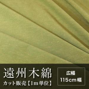 遠州木綿 無地紬 115cm幅 メータ単位で切り分け 緑系 NO.2柄|ryokan-yukata