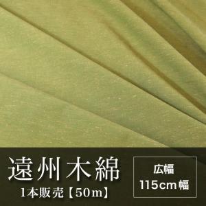遠州木綿 無地紬 115cm幅 1本販売(50m) 緑系 NO.2柄|ryokan-yukata