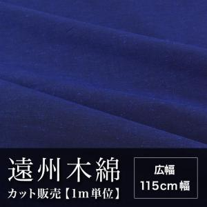 遠州木綿 無地紬 115cm幅 メータ単位で切り分け 青 NO.4柄|ryokan-yukata