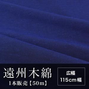 遠州木綿 無地紬 115cm幅 1本販売(50m) 青 NO.4柄|ryokan-yukata