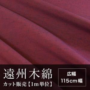 遠州木綿 無地紬 115cm幅 メータ単位で切り分け 赤系 NO.5柄|ryokan-yukata