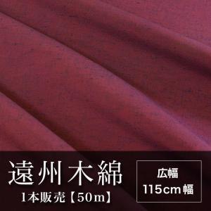 遠州木綿 無地紬 115cm幅 1本販売(50m) 赤系 NO.5柄|ryokan-yukata