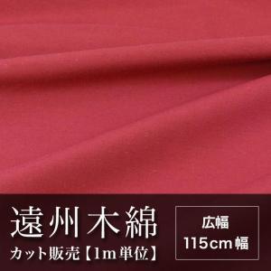 遠州木綿 無地紬 115cm幅 メータ単位で切り分け 赤系 NO.6柄|ryokan-yukata