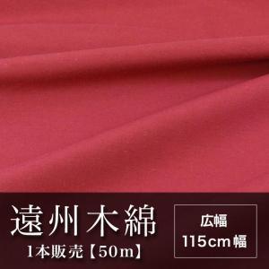遠州木綿 無地紬 115cm幅 1本販売(50m) 赤系 NO.6柄|ryokan-yukata