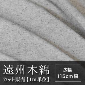 遠州木綿 無地紬 115cm幅 メータ単位で切り分け グレー系 NO.7柄|ryokan-yukata