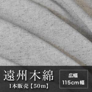 遠州木綿 無地紬 115cm幅 1本販売(50m) グレー系 NO.7柄|ryokan-yukata