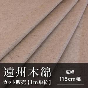 遠州木綿 無地紬 115cm幅 メータ単位で切り分け ベージュ系 NO.8柄|ryokan-yukata