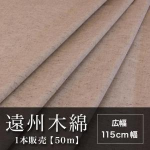 遠州木綿 無地紬 115cm幅 1本販売(50m) ベージュ系 NO.8柄|ryokan-yukata