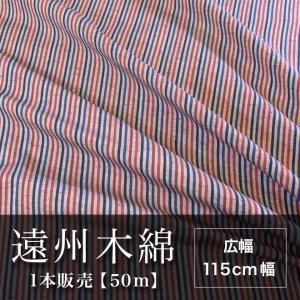 遠州木綿 縞紬 115cm幅 1本販売(50m) NO.9柄|ryokan-yukata