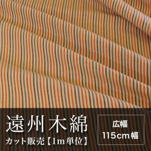 遠州木綿 縞紬 115cm幅 メータ単位で切り分け NO.10柄|ryokan-yukata