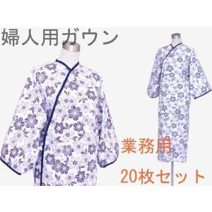 日本製 湯あがり着 和晒し生地使用 総裏ガーゼ 婦人用 20枚セット|ryokan-yukata