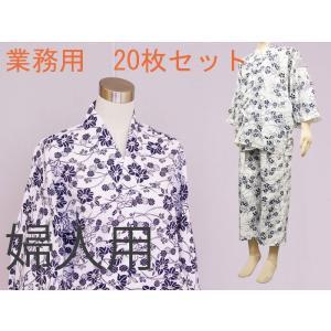 日本製 おくつろぎ着 白紺 和晒し生地使用 花柄作務衣風 婦人用 20枚セット|ryokan-yukata