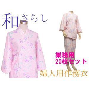 日本製 おくつろぎ着 ローケツ調ピンク花柄 和晒し生地使用 作務衣風 婦人用 20枚セット|ryokan-yukata