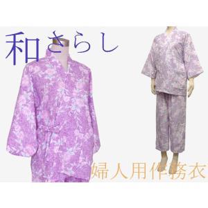 日本製 おくつろぎ着 ローケツ調むらさき花柄 和晒し生地使用 作務衣風 婦人用|ryokan-yukata