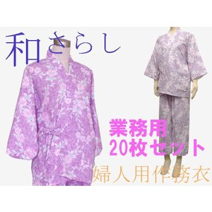 日本製 おくつろぎ着 ローケツ調むらさき花柄 和晒し生地使用 作務衣風 婦人用 20枚セット|ryokan-yukata