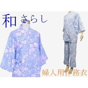 日本製 おくつろぎ着 ローケツ調ブルー花柄 和晒し生地使用 作務衣風 婦人用|ryokan-yukata