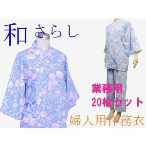 日本製 おくつろぎ着 ローケツ調ブルー花柄 和晒し生地使用 作務衣風 婦人用 20枚セット|ryokan-yukata