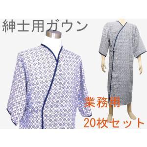 日本製 湯あがり着 和晒し生地使用 総裏ガーゼ 紳士用 20枚セット|ryokan-yukata