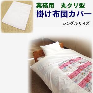 業務用 掛け布団カバ― 丸グリ型 シングルサイズ T/C186本 ryokan-yukata