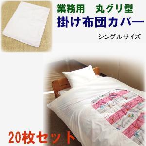 業務用 掛け布団カバ― 丸グリ型 シングルサイズ T/C186本 20枚セット ryokan-yukata