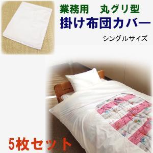 業務用 掛け布団カバ― 丸グリ型 シングルサイズ T/C186本 5枚セット ryokan-yukata