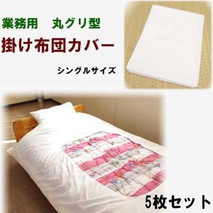 業務用 掛け布団カバ― 丸グリ型 シングルサイズ 205本綿 5枚セット ryokan-yukata