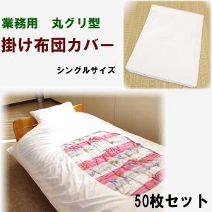 業務用 掛け布団カバ― 丸グリ型 シングルサイズ 205本綿 50枚セット ryokan-yukata
