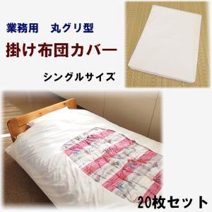 業務用 掛け布団カバ― 丸グリ型 シングルサイズ 24/24綿 20枚セット ryokan-yukata