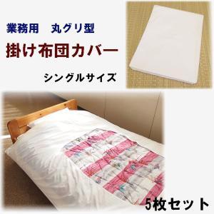業務用 掛け布団カバ― 丸グリ型 シングルサイズ 24/24綿 5枚セット ryokan-yukata