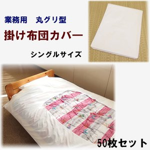 業務用 掛け布団カバ― 丸グリ型 シングルサイズ 24/24綿 50枚セット ryokan-yukata