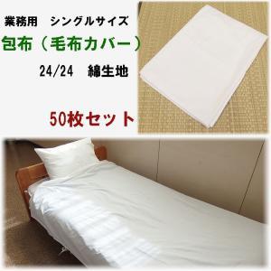 包布(ほうふ) 毛布カバー 24/24綿 横紐タイプ シングルサイズ 50枚セット|ryokan-yukata