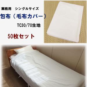 包布(ほうふ) 毛布カバー TC30/70 横紐タイプ シングルサイズ 50枚セット|ryokan-yukata