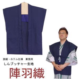 日本製 旅館・ホテル用 陣羽織 しんブッチャー生地 紺 フリーサイズ ryokan-yukata