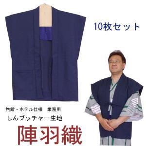 日本製 旅館・ホテル用 陣羽織 新ブッチャー生地 紺 10枚セット|ryokan-yukata