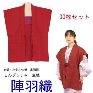 日本製 旅館・ホテル用 陣羽織 新ブッチャー生地 エンジ 30枚セット ryokan-yukata