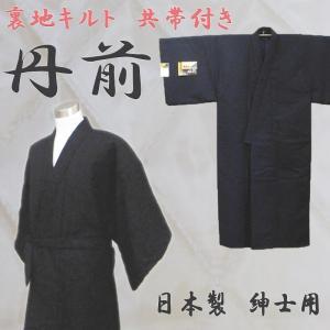 日本製 丹前 裏地キルト 共帯付き フリーサイズ 濃紺|ryokan-yukata