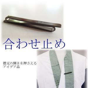 合わせ止め 衿止め 着くずれ防止グッズ|ryokan-yukata