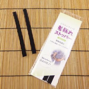 浴衣・着物専用 着崩れ防止ストッパー シリコンフィット 男性用 黒|ryokan-yukata