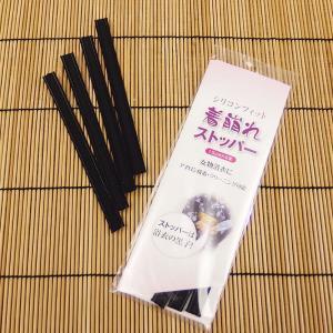 浴衣・着物専用 着崩れ防止ストッパー シリコンフィット 女性用 黒|ryokan-yukata