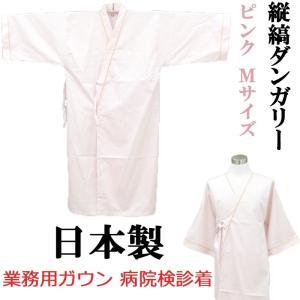 日本製 業務用ガウン病院検査着 診察衣 縦縞ダンガリー ピンク Mサイズ ryokan-yukata