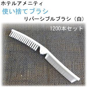 使い捨てブラシ ホテルアメニティ リバーシブル 白 1200本セット|ryokan-yukata