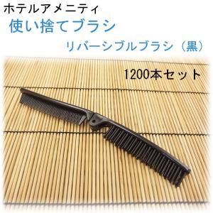 使い捨てブラシ ホテルアメニティ リバーシブル 黒 1200本セット|ryokan-yukata