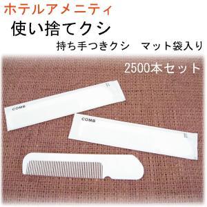 使い捨てクシ ホテルアメニティ 持ち手つき マット袋入り 2500本セット|ryokan-yukata