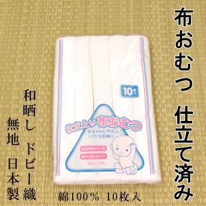 日本製 布おむつ ドビー織 仕立済み(10枚入り) たたみ方説明書付き|ryokan-yukata