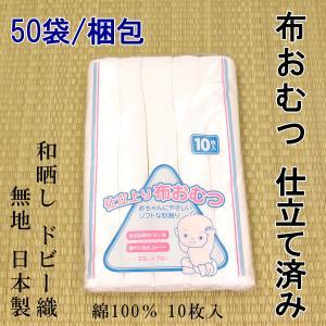 日本製 布おむつ ドビー織 仕立済み(10枚入り) 30袋セット たたみ方説明書付き|ryokan-yukata