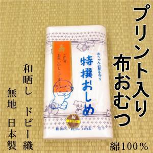 日本製 布おむつ プリントドビー 疋巻き(20m) たたみ方説明書付き|ryokan-yukata