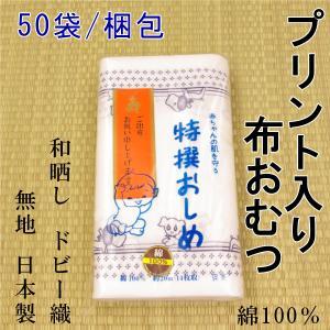 日本製 布おむつ プリントドビー 疋巻き(20m) 30本セット たたみ方説明書付き|ryokan-yukata