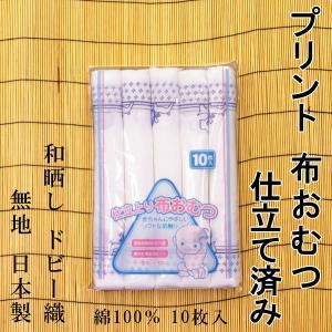 日本製 布おむつ プリントドビー 仕立済み(10枚入り) たたみ方説明書付き|ryokan-yukata