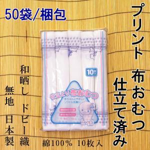 日本製 布おむつ プリントドビー 仕立済み(10枚入り) 30袋セット たたみ方説明書付き|ryokan-yukata
